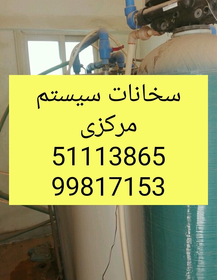 Photo of فني تركيب وتصليح السخانات 99817153