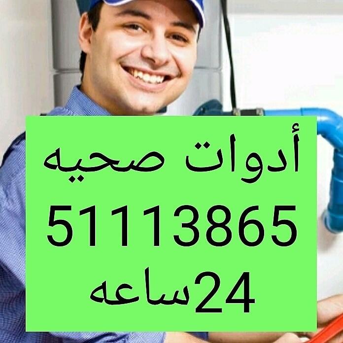 Photo of رقم صحى الكويت 99817153