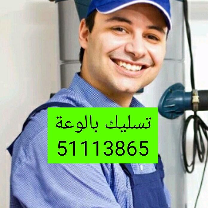 Photo of تسليك مجاري الكويت بأحدث مكائن التسليك 99817153