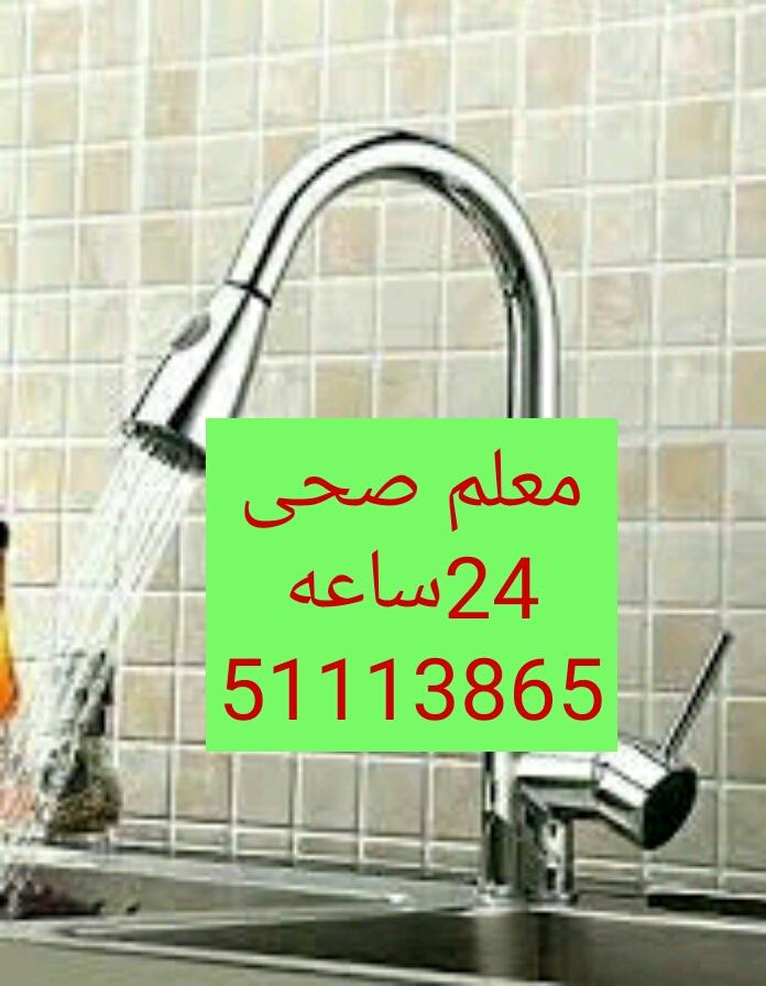 Photo of معلم صحي بالكويت 99817153