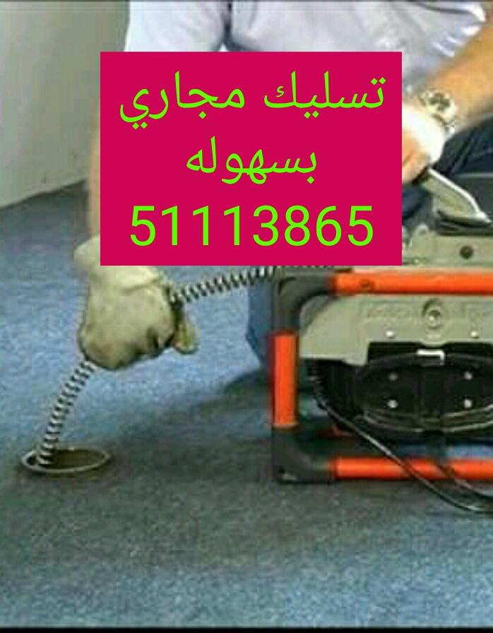 Photo of شركة تسليك مجاري بالكويت 99817153