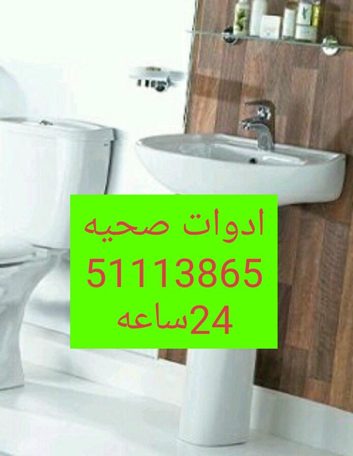 Photo of سباك صحى بالكويت 24 ساعه 99817153