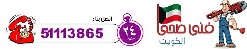 فني صحي الكويت جميع الاعمال الصحية 51113865