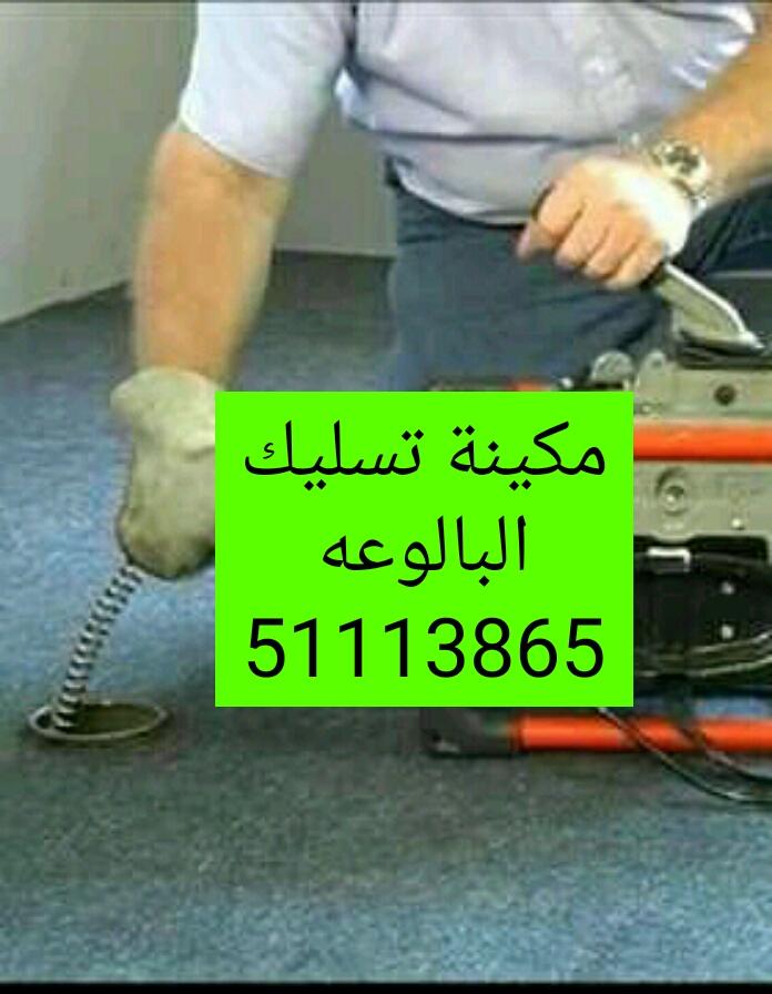 Photo of تسليك بالوعة المطبخ و تسليك بالوعة الحمام 99817153
