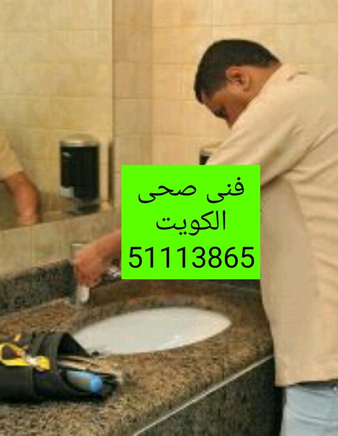 Photo of فني صحي الكويت 99817153