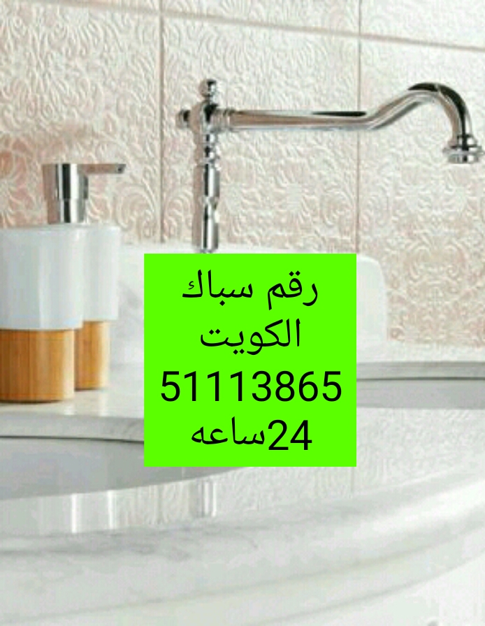 Photo of رقم سباك بالكويت الذهاب للمنازل 99817153