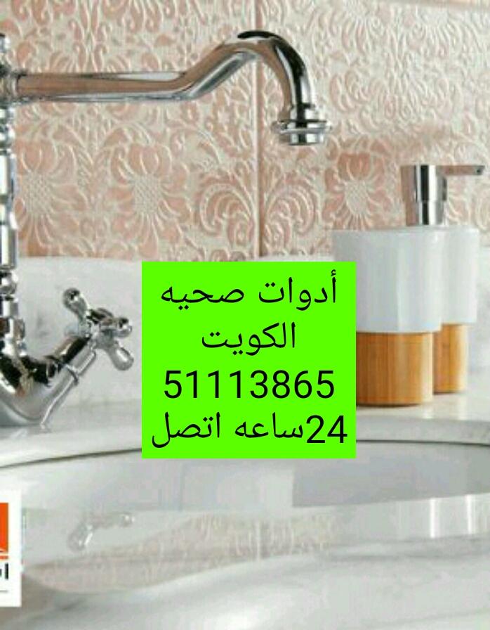 Photo of شركة ادوات صحيه حولى 99817153