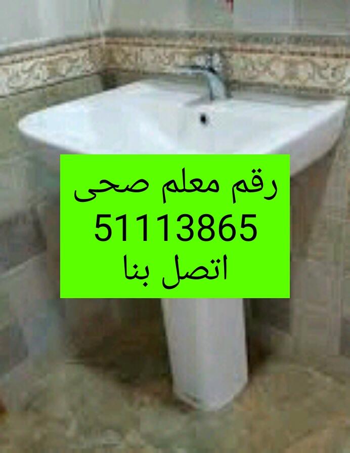 Photo of رقم فني صحي بالكويت 99817153